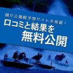 【ボートレース戸田】キャッシュレス投票&業界初のマークカードレス投票サービス開始について