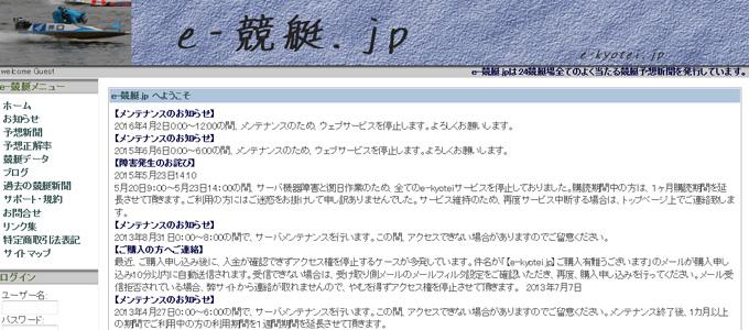 e-競艇.jp