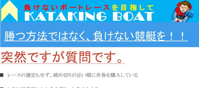 カタキングボート