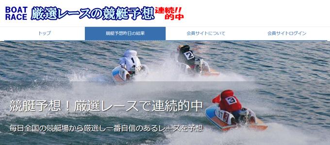 厳選レースの競艇予想