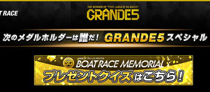 ボートレースメモリアルプレゼントクイズ