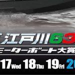 江戸川634杯モーターボート大賞2018【江戸川競艇場】