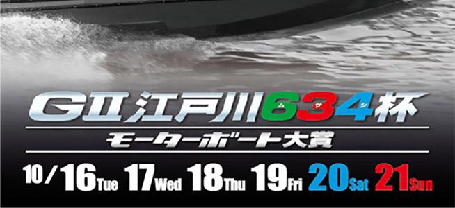 江戸川634杯モーターボート大賞