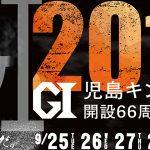 児島キングカップ2018【児島競艇場】