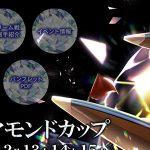 ダイヤモンドカップ2018【鳴門競艇場】