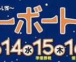 モーターボート誕生祭2018【大村競艇場】