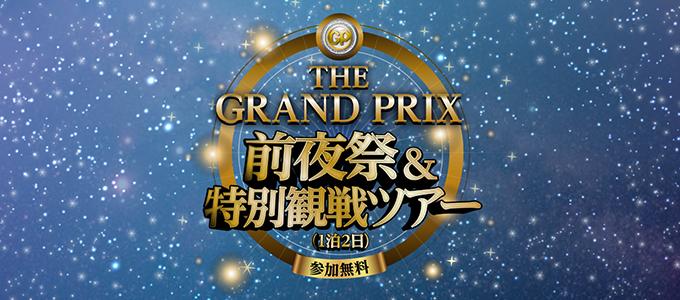 「THE GRAND PRIX」の前夜祭と1泊観戦ツアーの応募