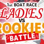 LADIES VS ROOKIES 1st【三国競艇場】