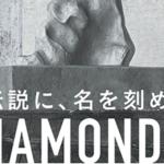 ダイヤモンドカップ2018【唐津競艇場】