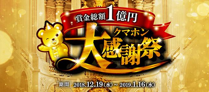 賞金総額1億円のクマホン大感謝祭