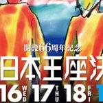 全日本王座決定戦2019【芦屋競艇場】