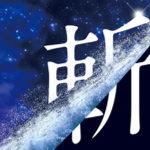 中国地区選手権2019【下関競艇場】