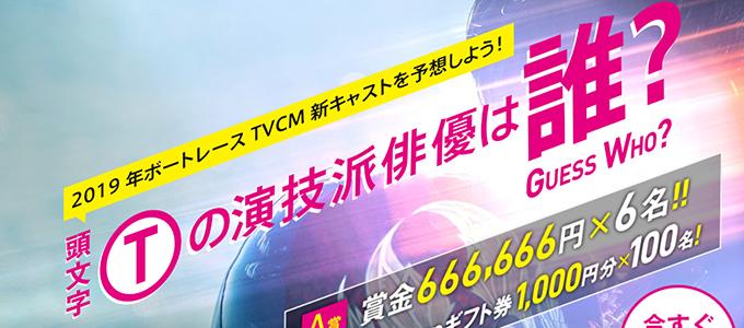 TVCM新キャスト予想で賞金ゲット!