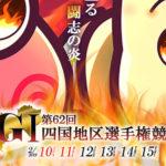 四国地区選手権競走2019【鳴門競艇場】