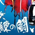 マスターズチャンピオン2019【宮島競艇場】
