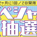 ボートピア名古屋2日間限定スペシャル大抽選会