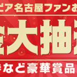 ボートピア名古屋ファンお得デー【華金大抽選会】