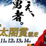 太閤賞競走2019【住之江競艇場】