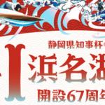 浜名湖賞2021【ボートレース浜名湖】