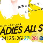 レディースオールスター2021【ボートレース芦屋】