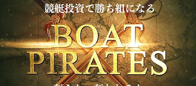 ボートパイレーツ