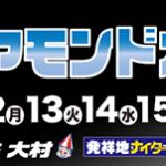 ダイヤモンドカップ2021【ボートレース大村】
