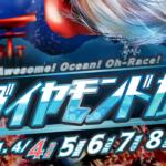 宮島ダイヤモンドカップ2021【ボートレース宮島】