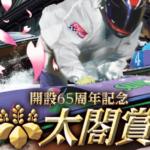 太閤賞競走2021【ボートレース住之江】