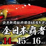 全国覇者決定戦2021【ボートレース若松】