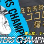 マスターズチャンピオンシップ2021【ボートレース下関】