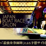 ジャパンボートレースサロン