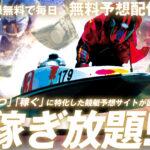競艇グランプリ