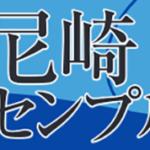 尼崎センプルカップ2021【ボートレース尼崎】