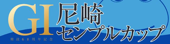 尼崎センプルカップ