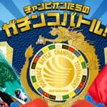 BBCトーナメント2019【平和島競艇場】