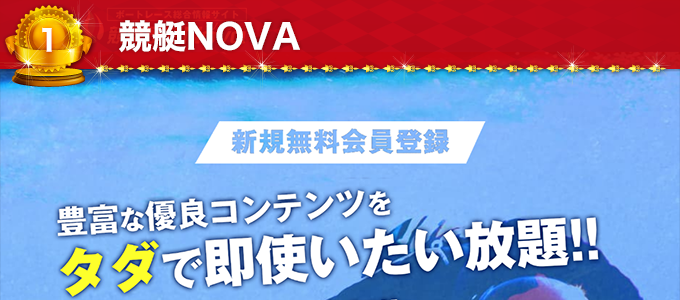 競艇予想NOVA