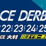ボートレースダービー2020【ボートレース大村】
