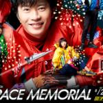 ボートレースメモリアル2020【下関競艇場】