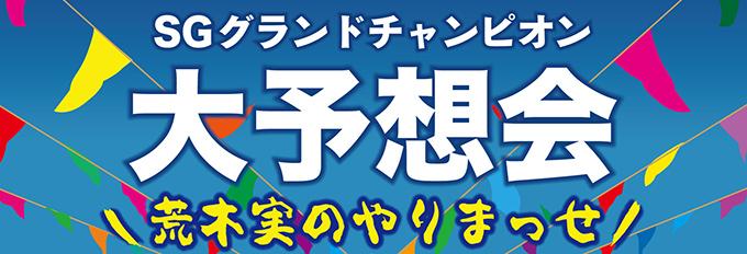 BTS京都やわたでグランドチャンピオン大予想会