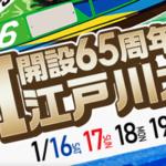 江戸川大賞2021【ボートレース江戸川】