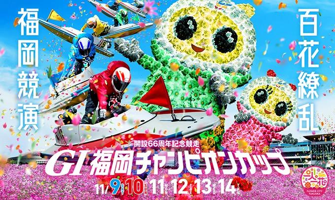 福岡チャンピオンカップ