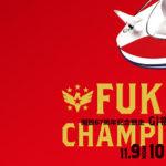 福岡チャンピオンカップ2020【ボートレース福岡】
