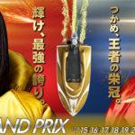 グランプリ2020【ボートレース平和島】