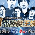 北陸艇王決戦2019【三国競艇場】