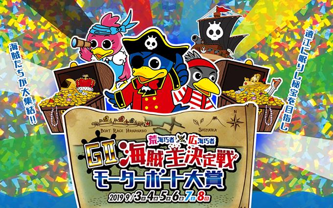 海賊王決定戦