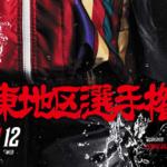関東地区選手権2020【戸田競艇場】