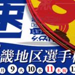 近畿地区選手権競走2021【ボートレース三国】
