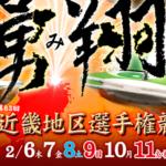 近畿地区選手権競走2020【尼崎競艇場】