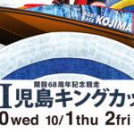 児島キングカップ2020【ボートレース児島】