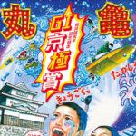 京極賞2020【ボートレース丸亀】